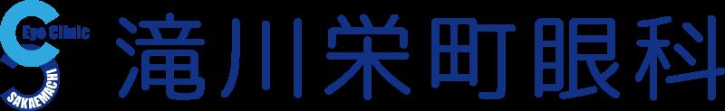 滝川栄町眼科